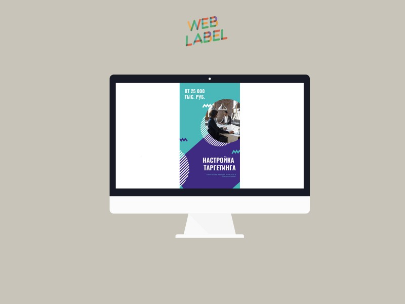 Сторис для веб-студии