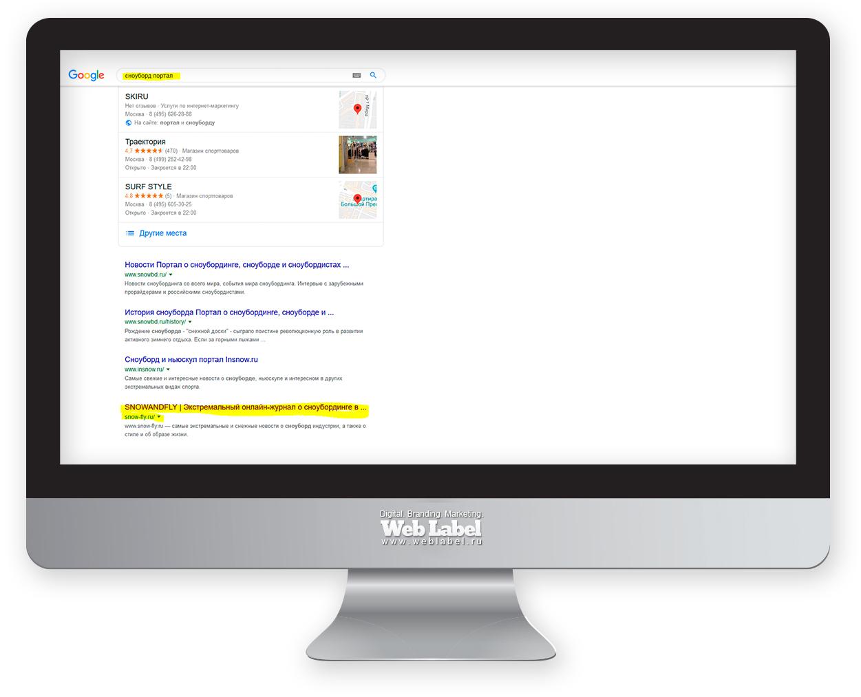 Вывод сайта о сноубординге в ТОП Гугл поисковика