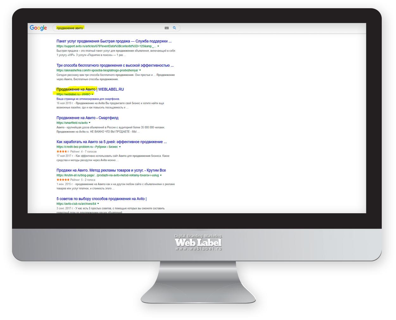 ТОП позии Гугла по запросу продвижение Авито
