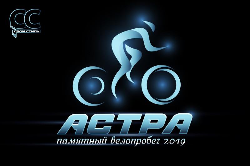 ЛОГОТИП - АСТРА - Велопробег Памяти