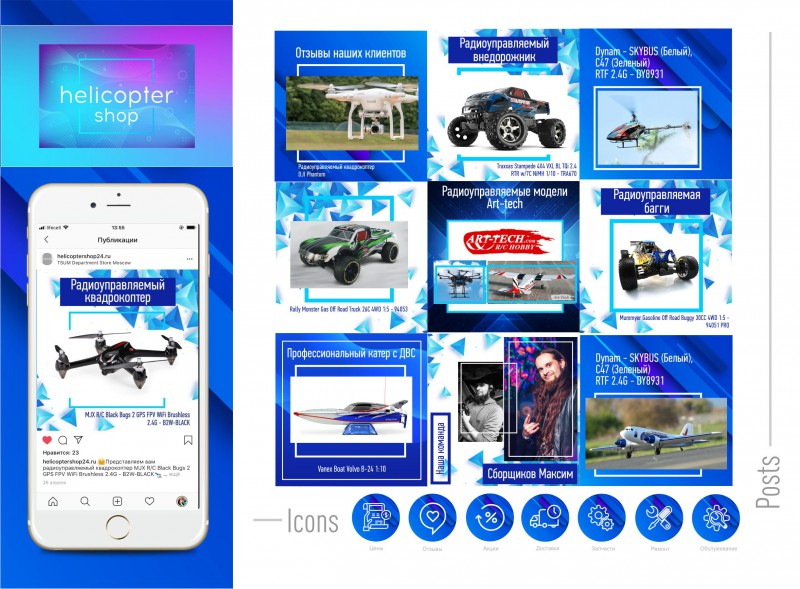 HelicopterShop