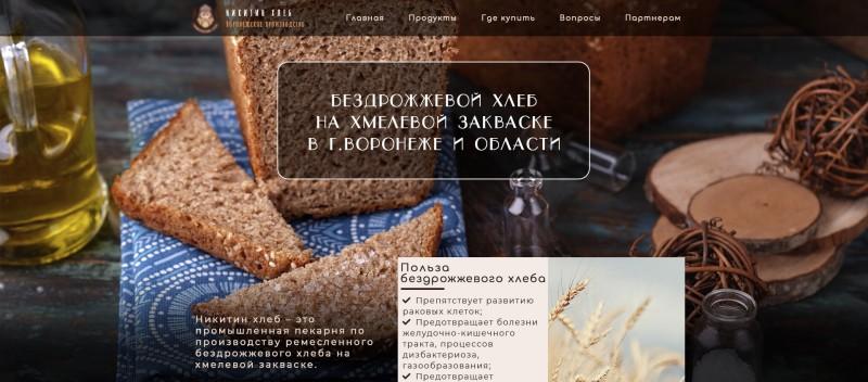 """Никитин хлеб"" Ре-дизайн"