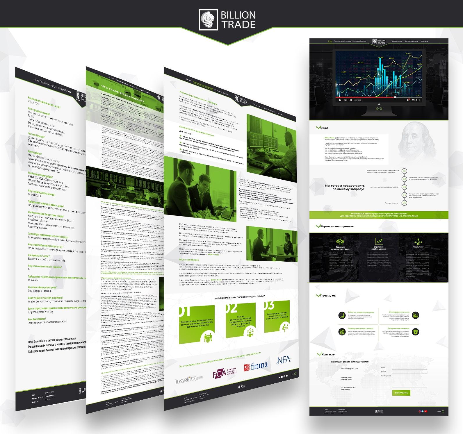 Billion Trade WEB page
