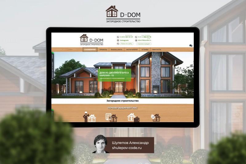 "Разработка дизайна сайта ""DDom78"""