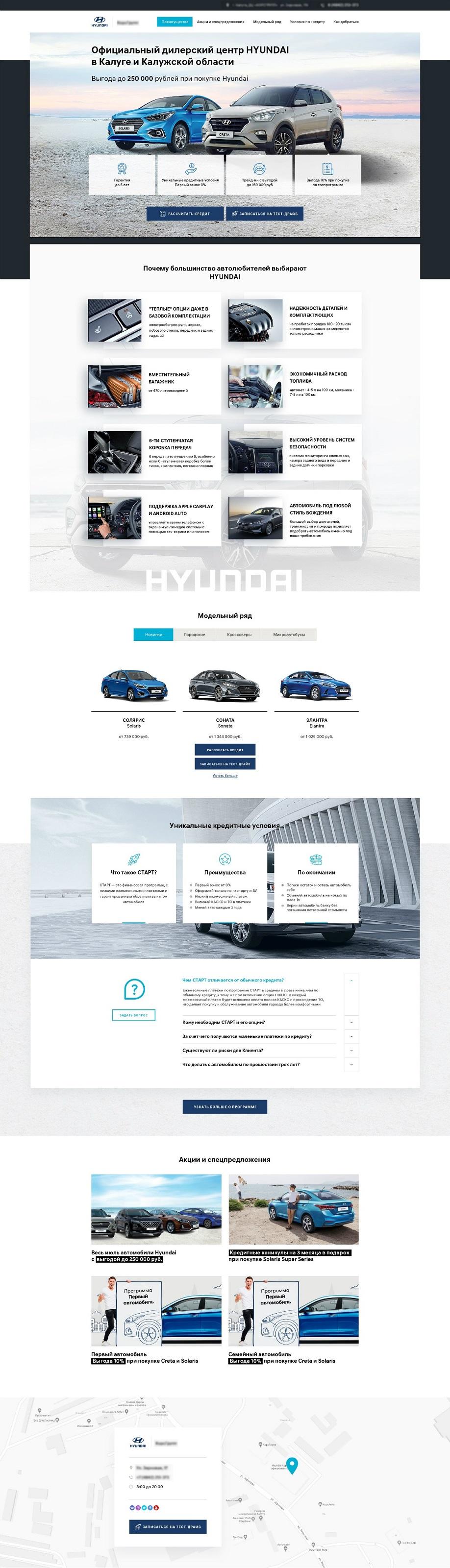 Лендинг - Официальный дилер HYUNDAI