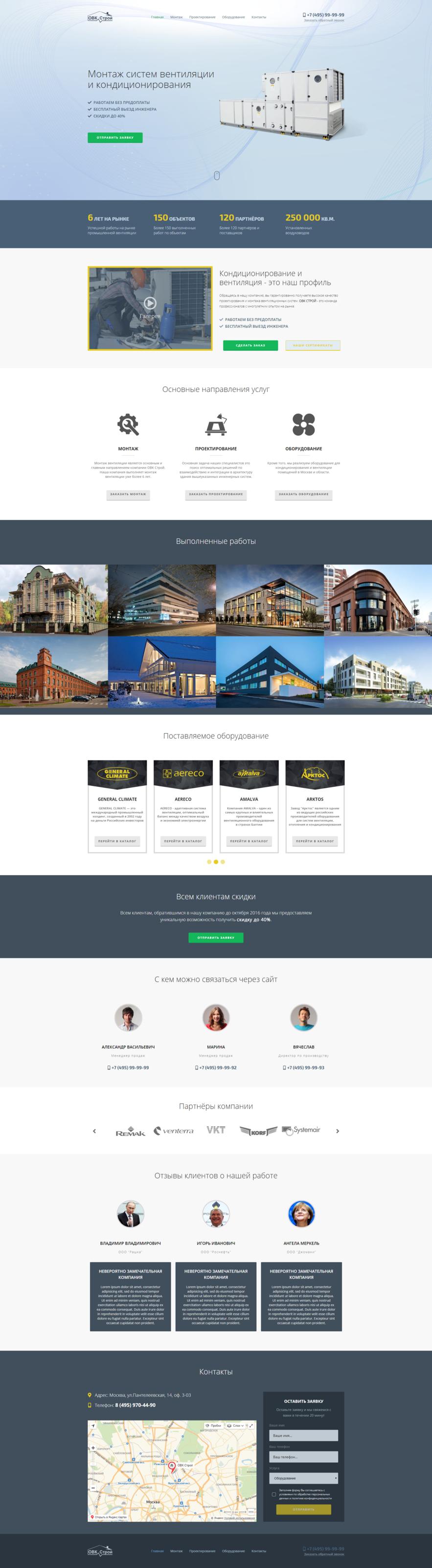 Разработка учебного корпоративного сайта компании ОВК Строй
