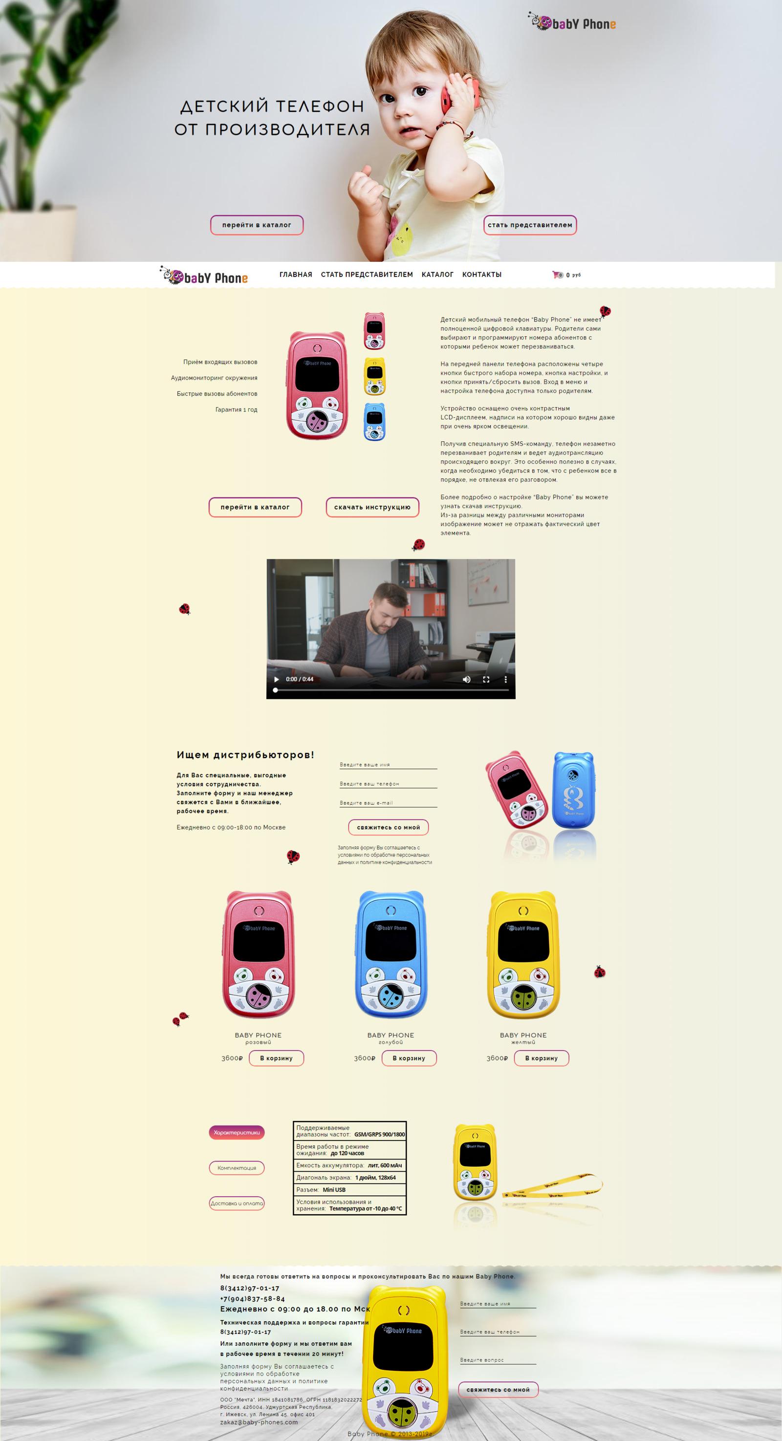 Интернет-магазин детских телефонов