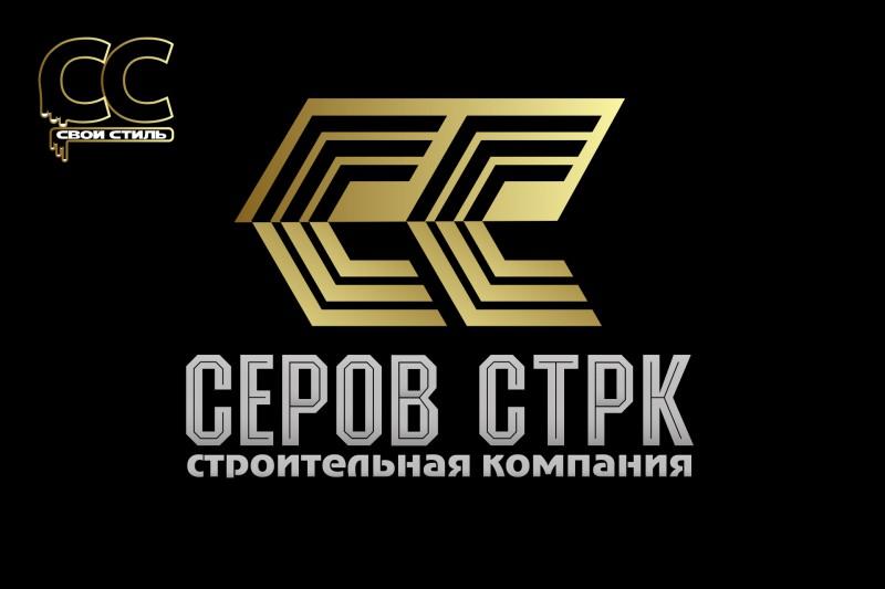 ЛОГОТИП - СЕРОВ СТРК - Строительная Компания