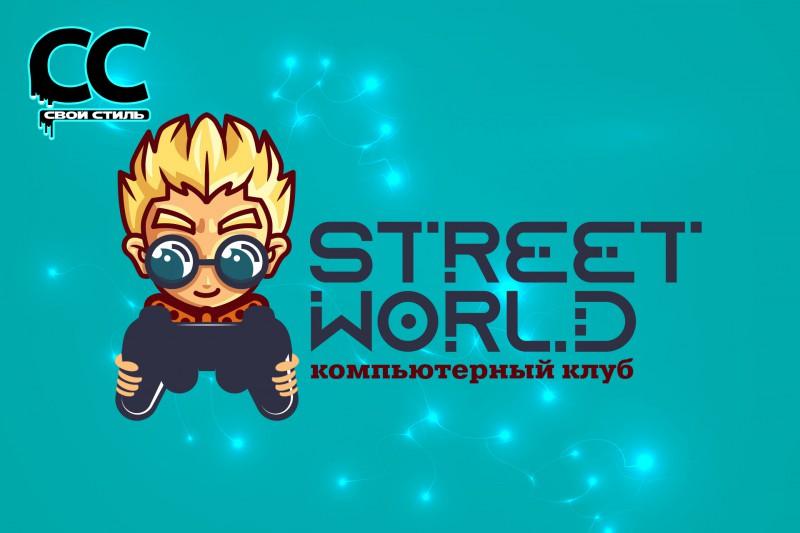 ЛОГОТИП - STREET WORLD - Компьютерный Клуб