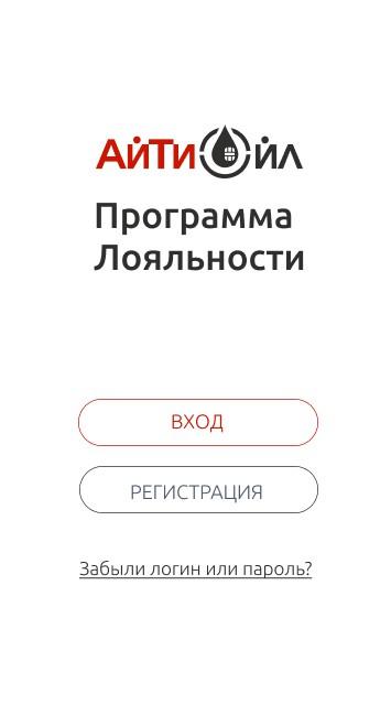 Дизайн приложения АйТиОйл