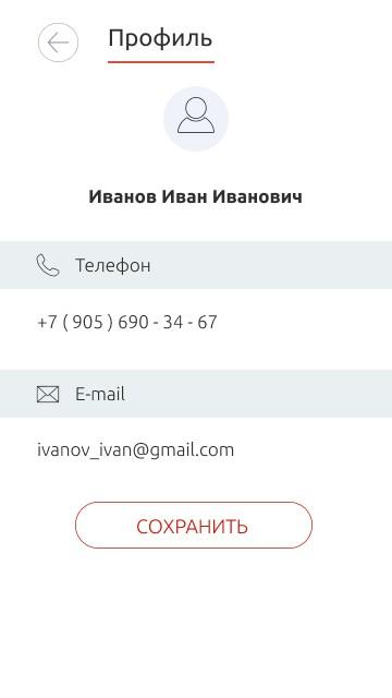 Дизайн приложения АйТиОйл - страница профиля