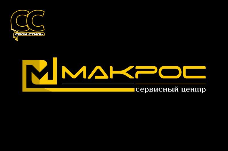 ЛОГОТИП - МАКРОС - Сервисный Центр