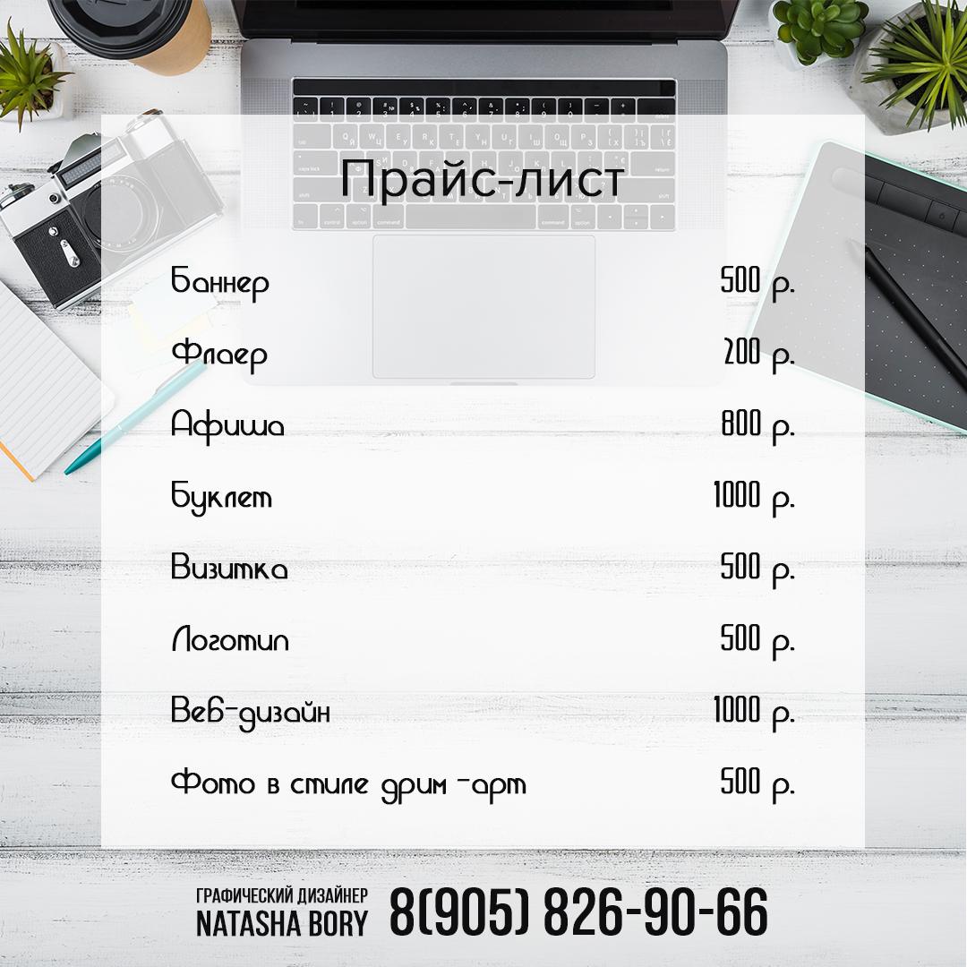 Цены на услуги фрилансеров дизайнеров скрипт сайта freelance
