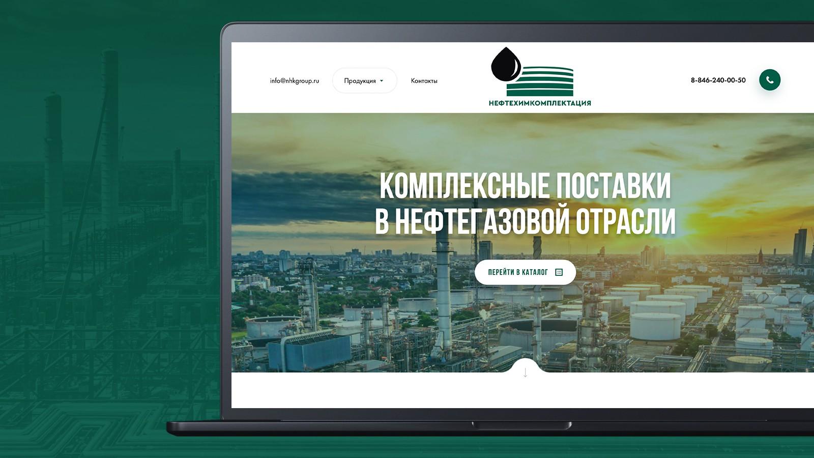 Разработка сайта под ключ для Нефтехимкомплектации