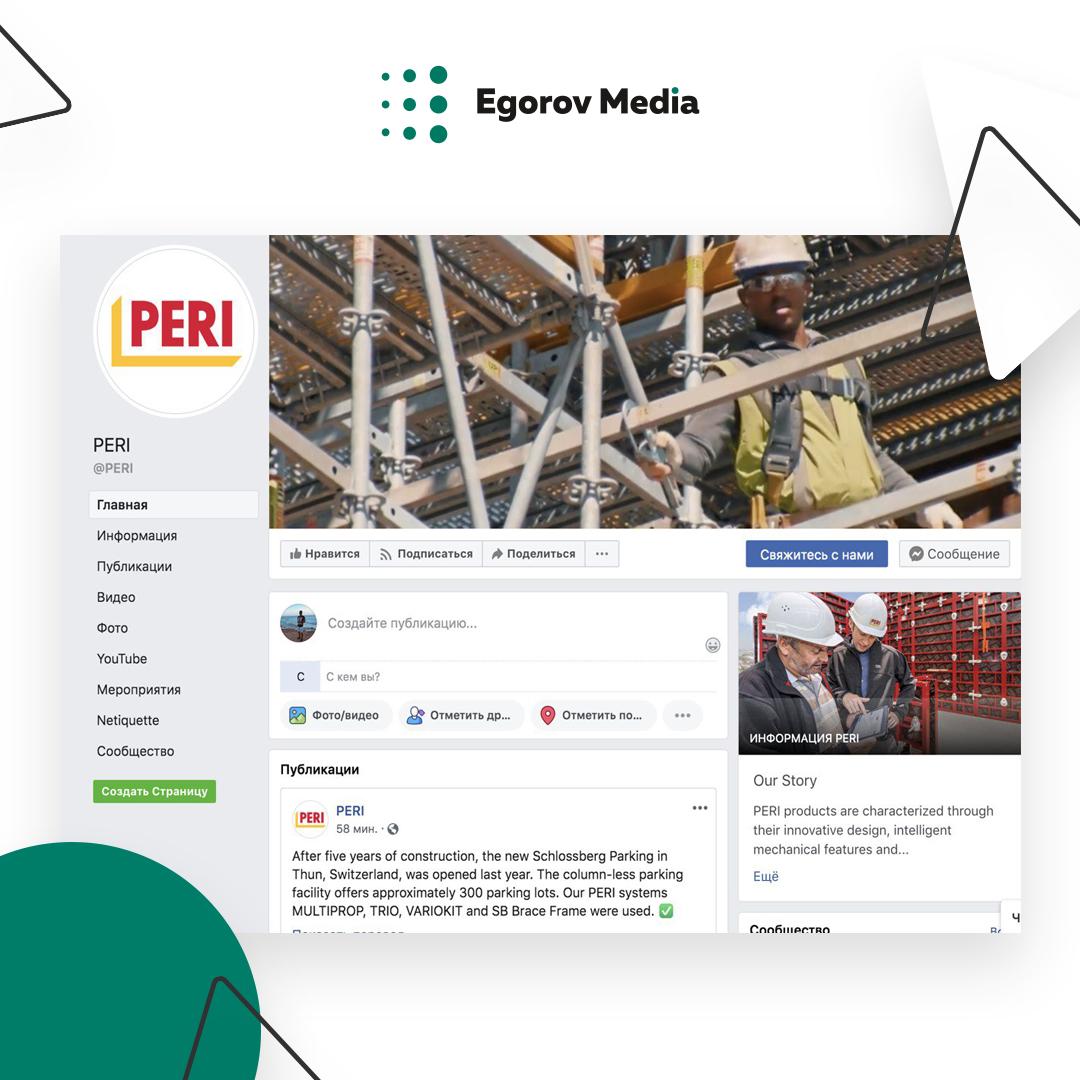 PERI – Опалубка, строительные леса и др.