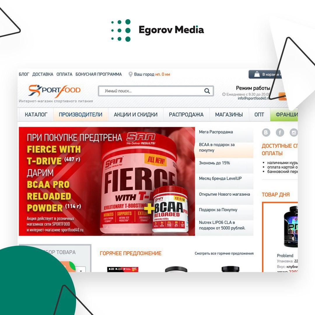 Интернет магазин спортивного питания Sportfood40