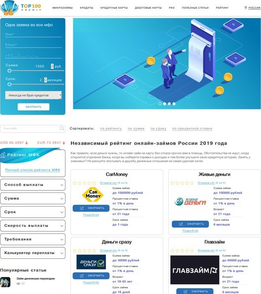 Онлайн калькулятор кредита в сбербанке 2020 год