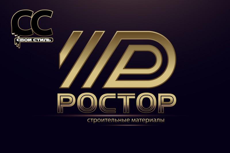 ЛОГОТИП - РОСТОР - Оптовик Строительных Материалов