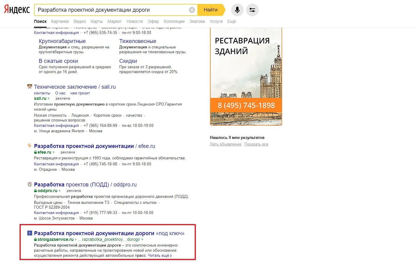 """ТОП-1 по запросу """"разработка проектной документации дороги"""""""