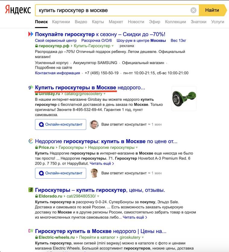 Купить гироскутер в Москве