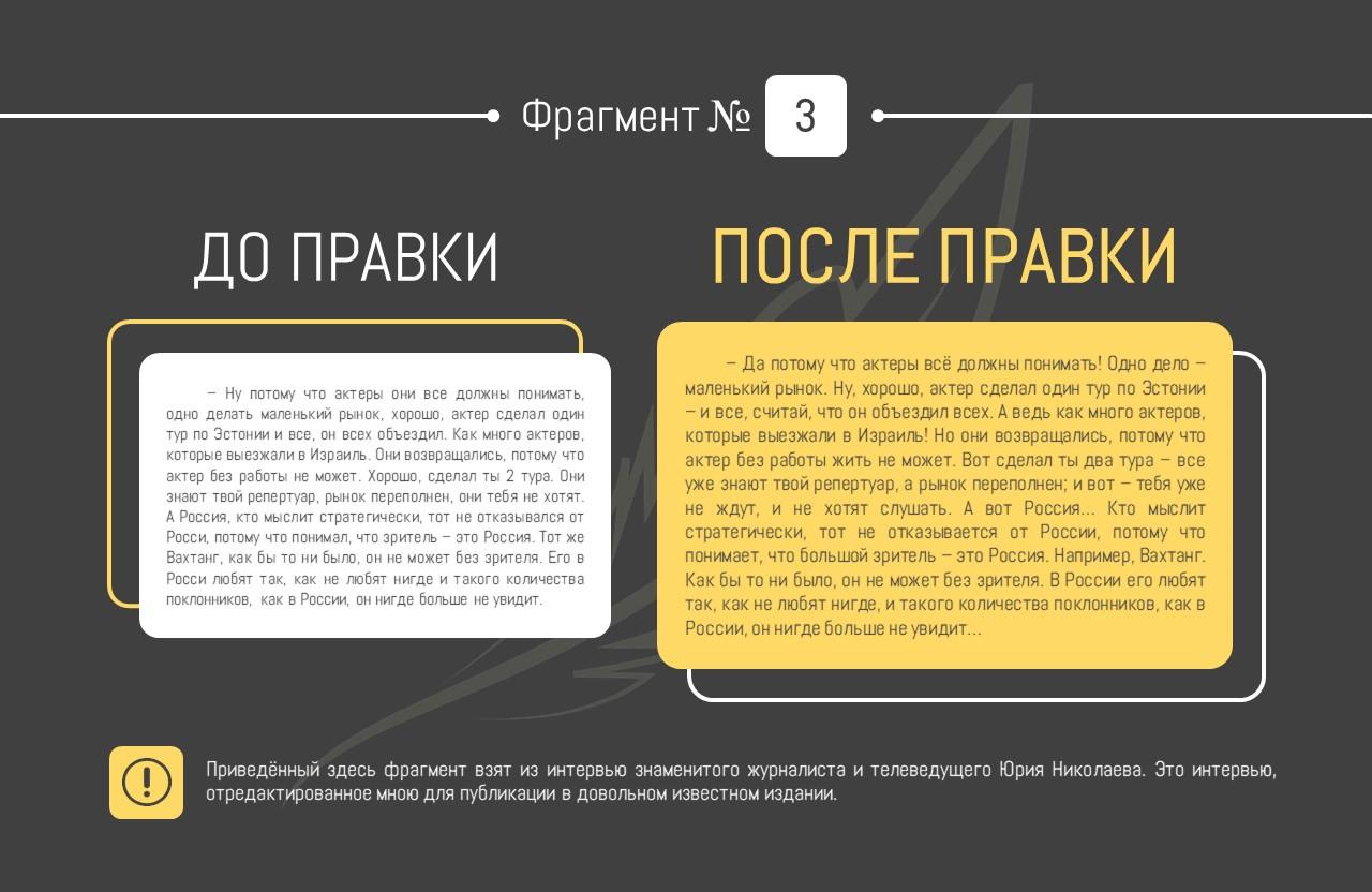 Редактура и корректура текстов. Фрагмент № 3