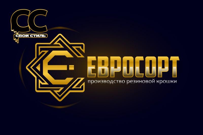 ЛОГОТИП - ЕВРОСОРТ - Производство Резиновой Крошки