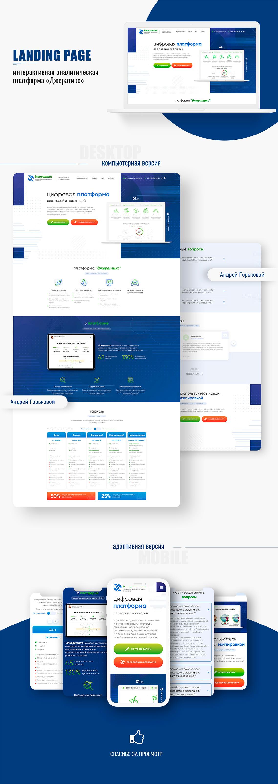 Цифровая платформа «Джератикс»