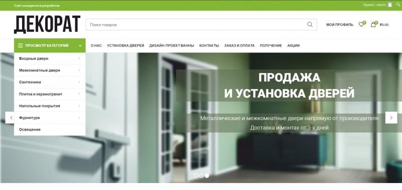 Интернет-магазин на Wordpress+Woocommerce