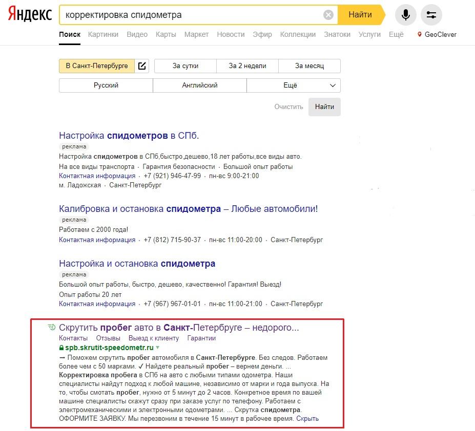 "ТОП-1 по запросу ""корректировка спидометра"""