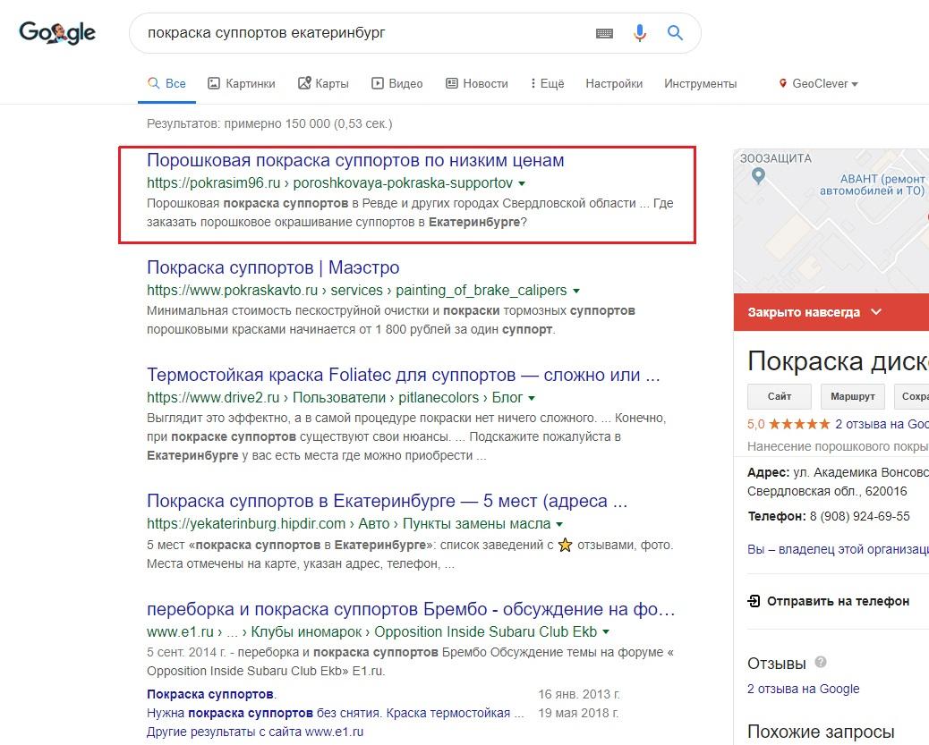 """ТОП-1 по запросу """"покраска суппортов екатеринбург"""""""
