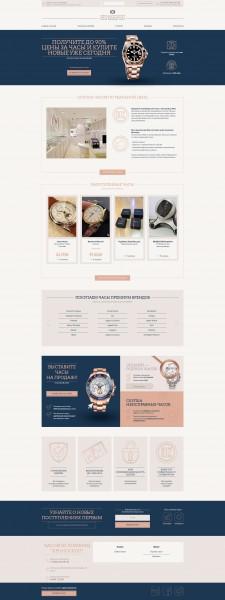 Хроноскоп - скупка брендовых часов