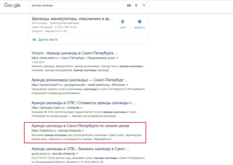 """ТОП-3 по запросу """"аренда шаланды"""""""