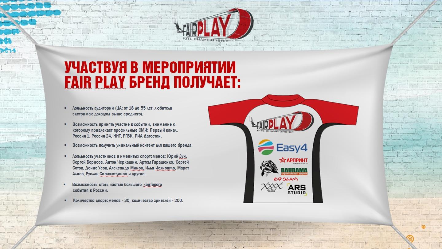 Партнерское участие в Чемпионате России по кайтбордингу 2017-19