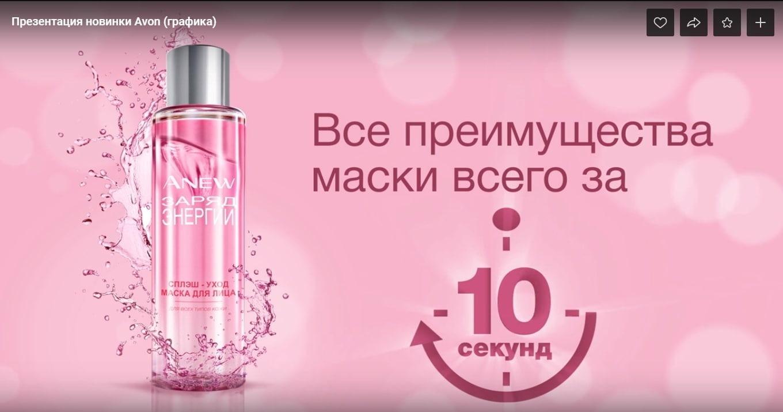 "Видеоролик для компании ""Avon"" от Ars Agency"