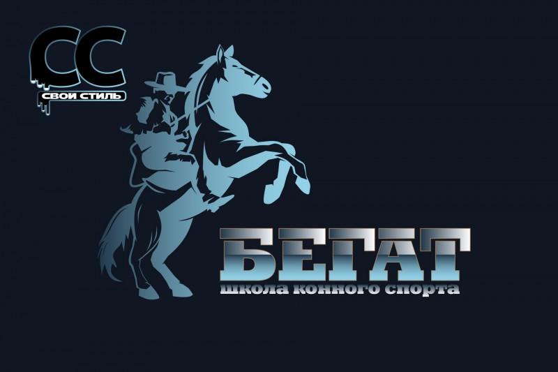 ЛОГОТИП - БЕГАТ - Школа Конного Спорта