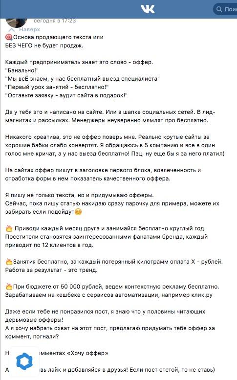 Продающий текст для блога вконтакте