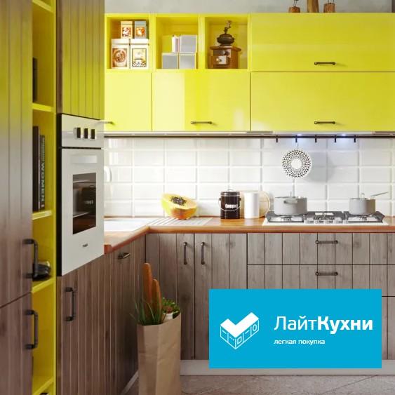 ЛайтКухни - производитель компактных кухонь