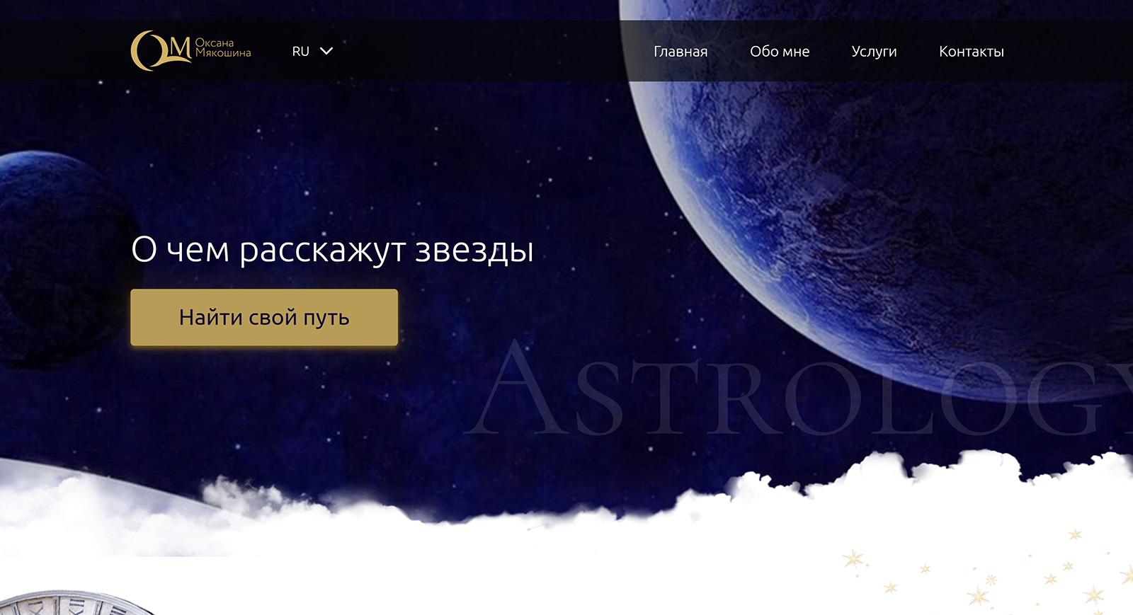 Оксана Мякошина — профессиональный астролог