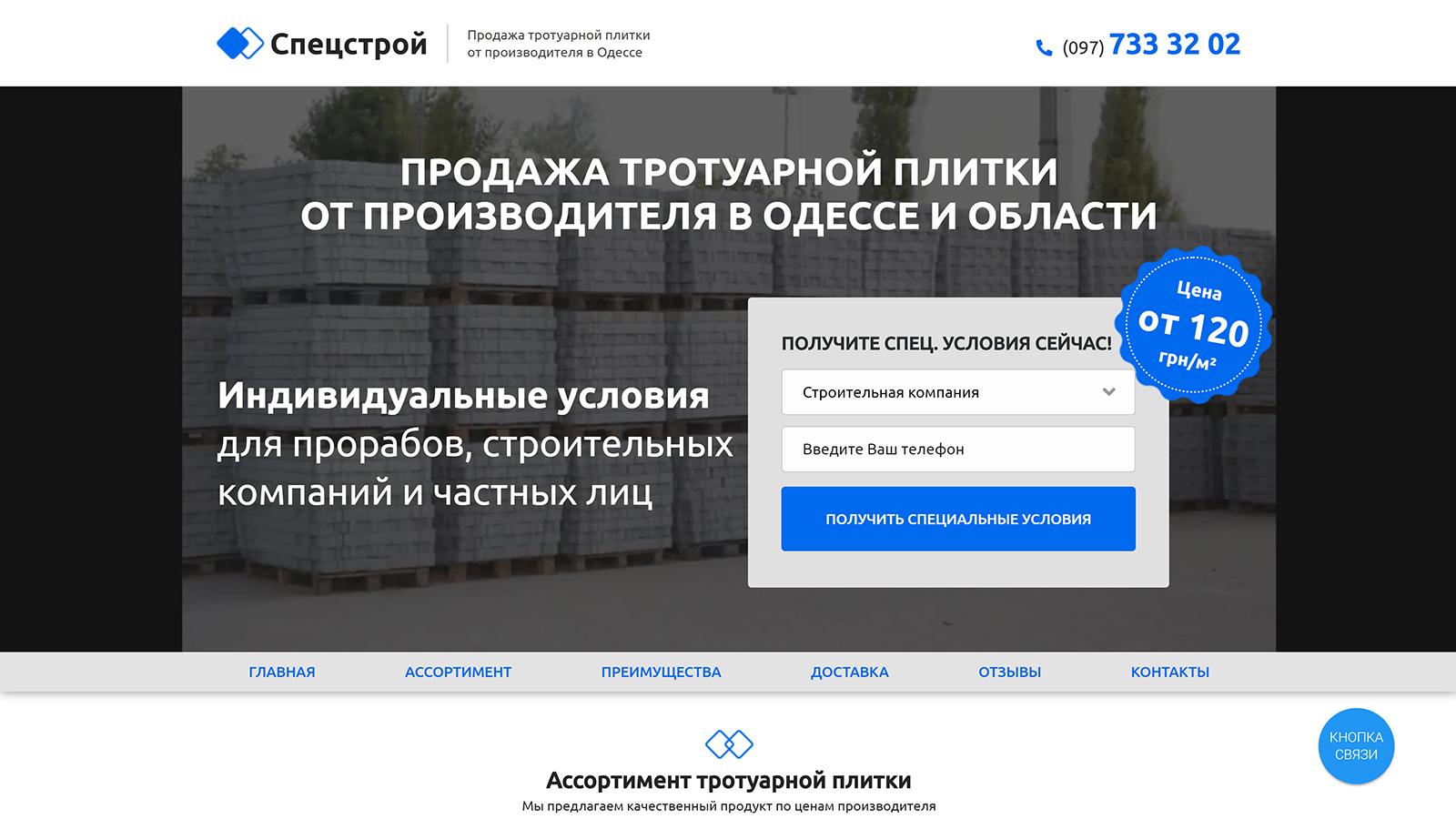 """""""Спецстрой"""" — компания по продаже тротуарной плитки"""