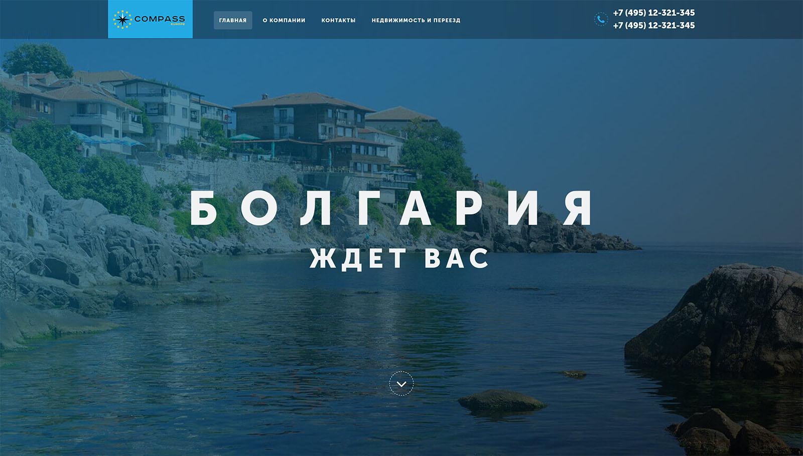 """Compass"" — агентство недвижимости в Болгарии"