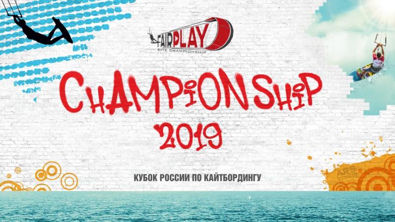 Спонсорская презентации для чемпионата России по кайтбордингу