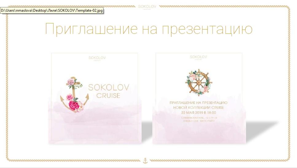 Презентация новой коллекции ювелирных украшений Cruise