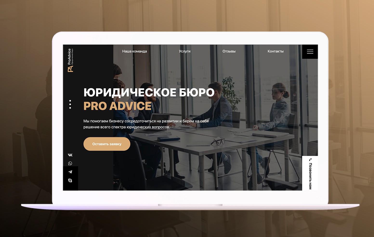 "Landing Page ""ProAdvice"""
