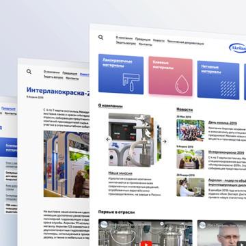 Разработка сайта для крупнейшего в России производителя