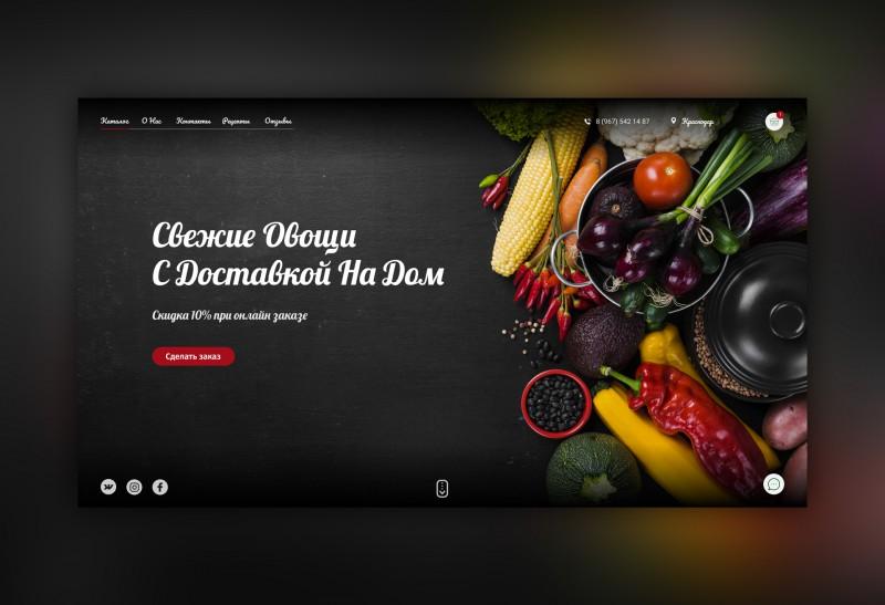 Дизайн интернет магазина свежих овощей