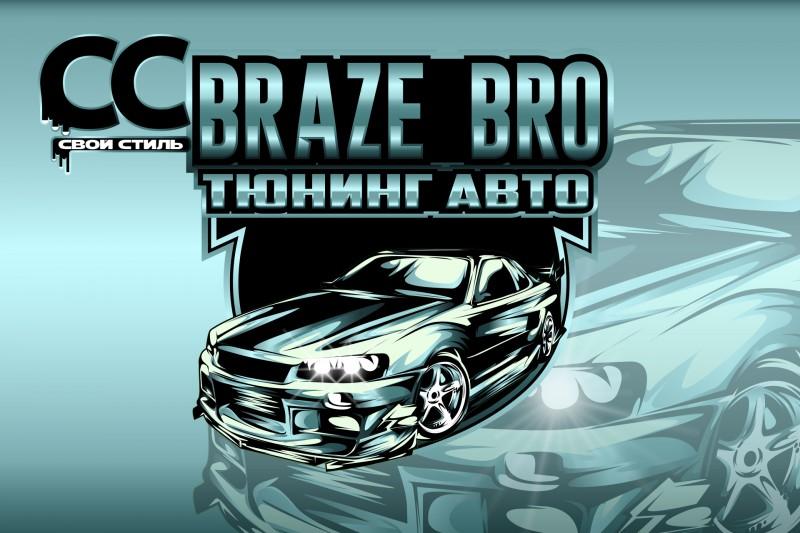 ЛОГОТИП - BRAZE BRO - Тюнинг Авто