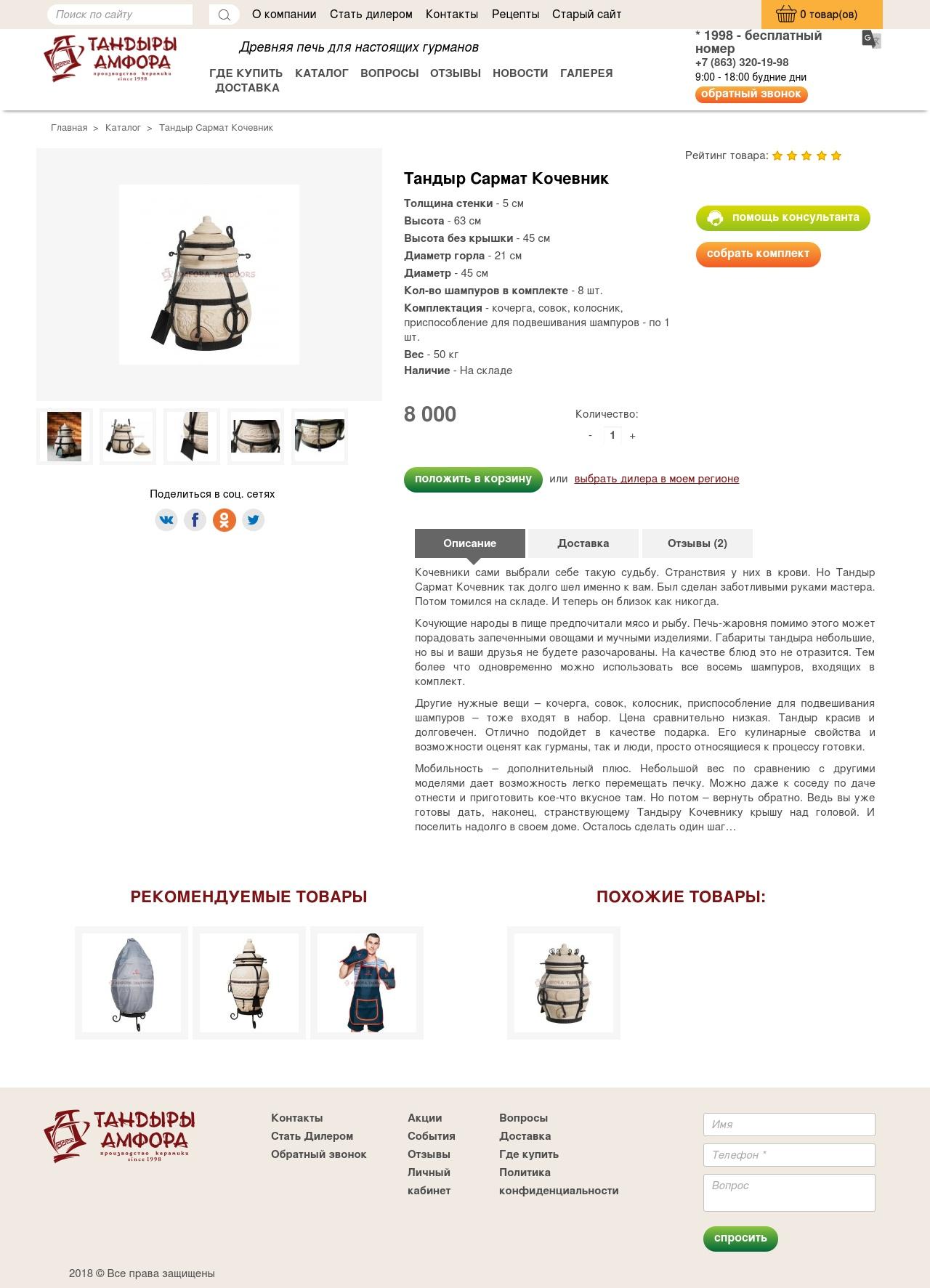 Продающий текст. Тандыр Сармат Кочевник