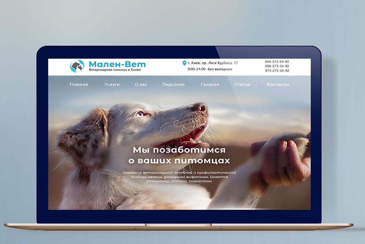 Сайт ветеринарной клиники Мален-Вет