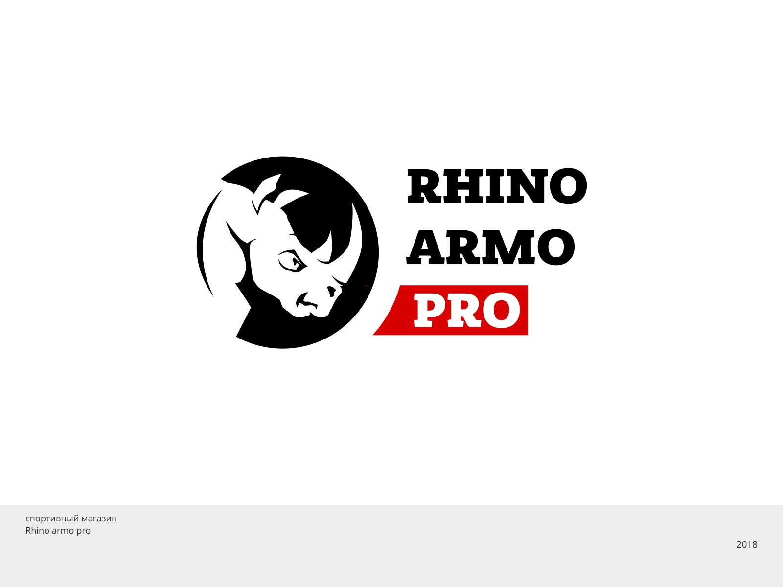 Логотип Rhino Armo Pro