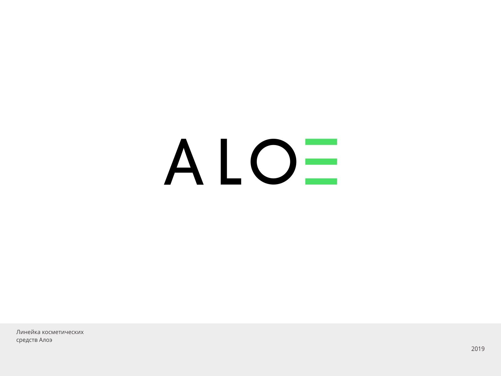 Логотип алоэ